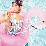 【早期購入特典あり】Summer Mermaid(DVD付)(スマプラ対応)(オリジナルポストカード付)