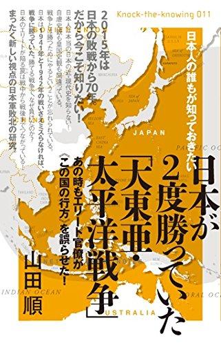 日本人の誰もが知っておきたい 日本が2度勝っていた「大東亜・太平洋戦争」 あの時もエリート官僚が《この国の行方》を誤らせた! (Knock‐the‐Knowing)の詳細を見る