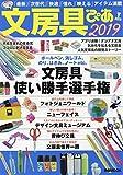 文房具ぴあ 2019 ボールペン、消しゴム、のり、はさみ、ノートetc.文房具使い (ぴあMOOK)