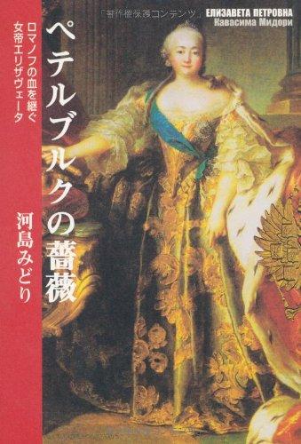 ペテルブルクの薔薇 ロマノフの血を継ぐ女帝エリザヴェータの詳細を見る