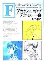 フランケンシュタインズ・プリンセス 3 (ガンガンファンタジーコミックス)