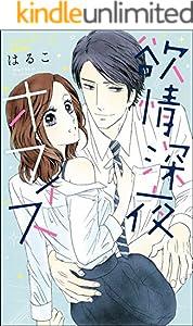 欲情 深夜オフィス ぶんか社コミックス S*girl Selection (無敵恋愛S*girl)