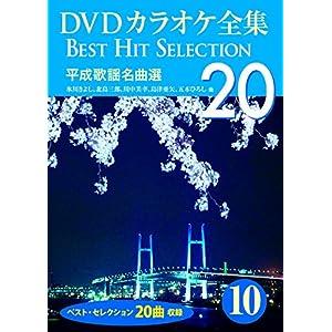 DVDカラオケ全集 10 平成歌謡名曲選 DKLK-1002-5