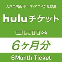Huluチケット (6ヵ月利用権) オンラインコード版