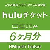 Huluチケット (6ヵ月利用権)|オンラインコード版