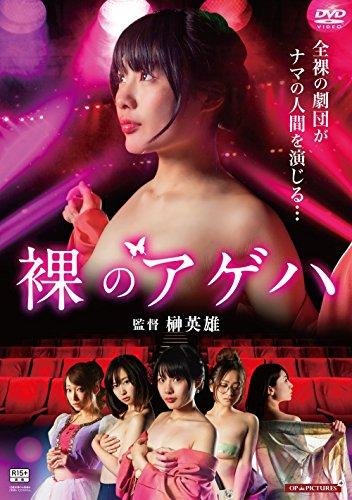 裸のアゲハ [DVD]