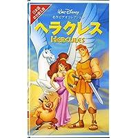 ヘラクレス【日本語吹替版】 [VHS]