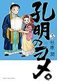孔明のヨメ。 5巻 (まんがタイムコミックス)