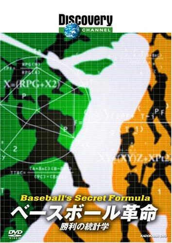 ディスカバリーチャンネル ベースボール革命:勝利の統計学 [DVD]
