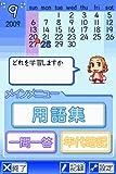 「世界史DS」の関連画像