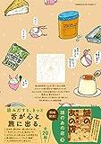 局地的王道食(2)<完> (ワイドKC) 画像