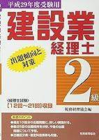 建設業経理士 2級出題傾向と対策〔平成29年度受験用〕