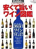 安くて旨い! ワイン図鑑 (ワールド・ムック1003)