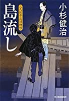 島流し―三人佐平次捕物帳 (時代小説文庫)