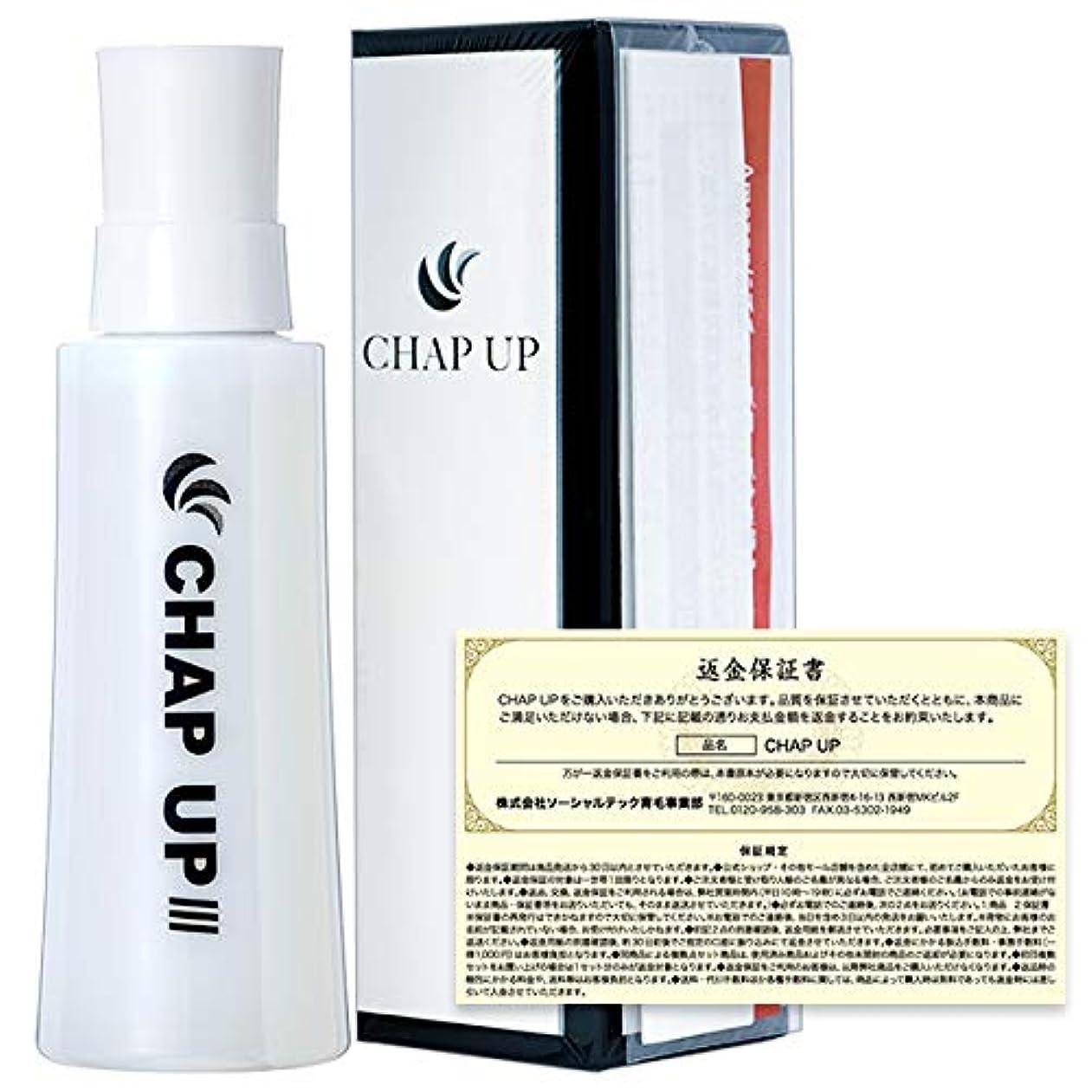 【医薬部外品】 チャップアップ(CHAPUP) 育毛剤 (返金保証書・説明書付_育毛ローション) 1本