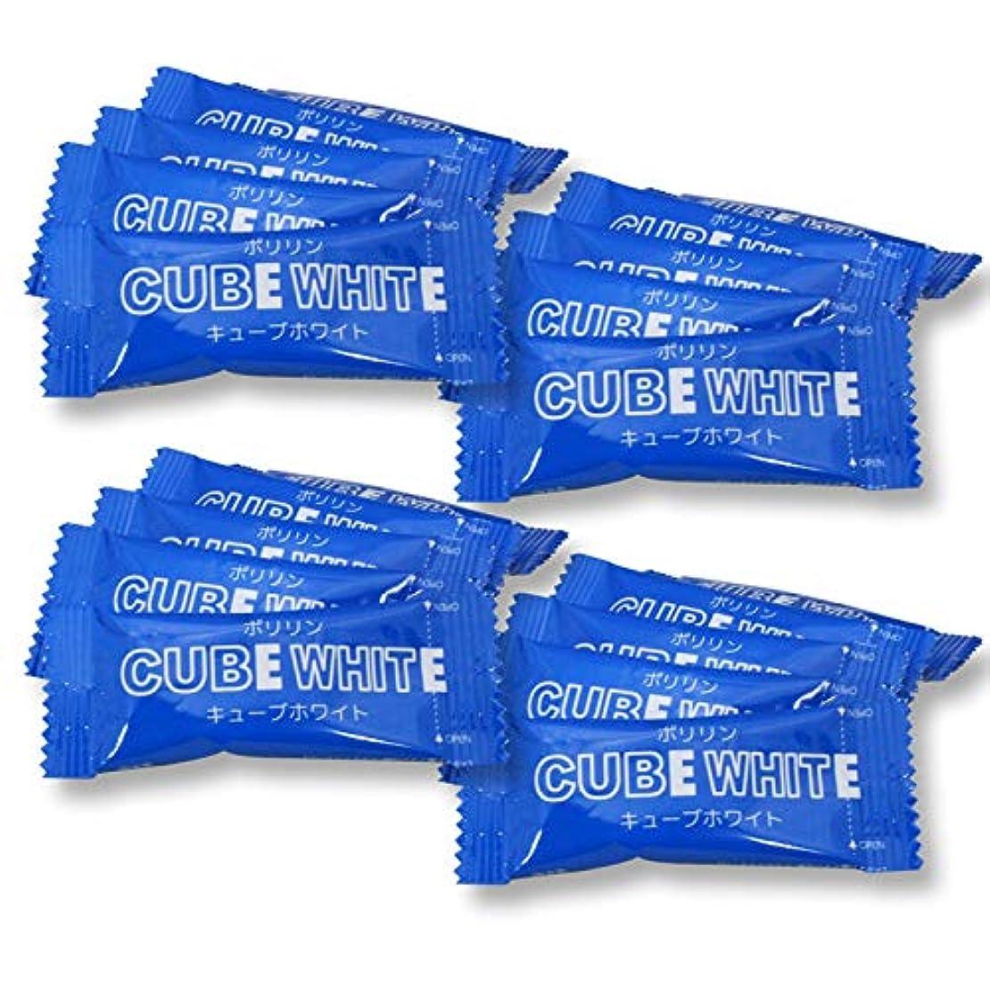 闘争腐食するアルカイックリジェンティス キューブホワイト 【20袋入】 歯面専用 スポンジ 歯 ブラシ 付き ホワイトニング 歯磨き