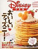 Disney FAN (ディズニーファン) 増刊 おいしいディズニー 2014年 04月号 [雑誌]