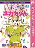 きせかえユカちゃん 7 (りぼんマスコットコミックスDIGITAL)