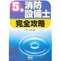 5類消防設備士完全攻略 (LICENSE BOOKS)