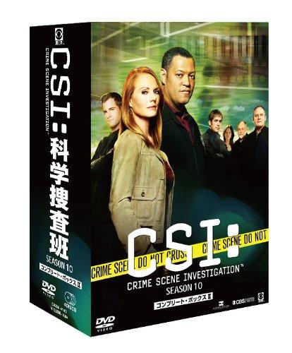 CSI:科学捜査班 シーズン10 コンプリートBOX-2 [DVD]