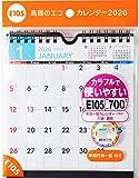 E105 エコカレンダー壁掛・卓上兼用A5変型 高橋カレンダー 2020年版1月 2020 画像