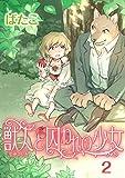 獣人と囚われの少女(2) (カドカワデジタルコミックス)