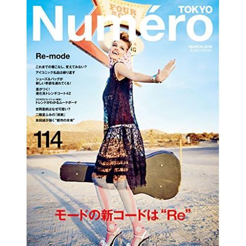 Numero TOKYO(ヌメロトウキョウ) 2018 年 03月号  [雑誌] (デジタル雑誌)