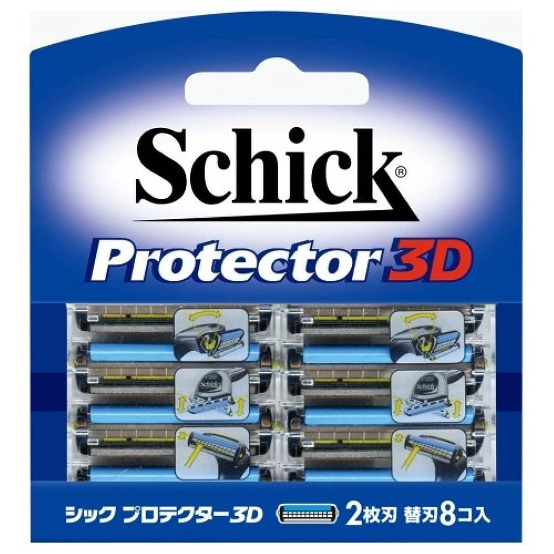 塊有害君主シック プロテクター3D 替刃(8コ入)