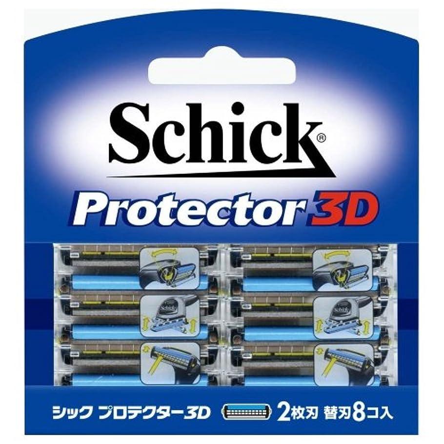 セグメント賛辞くすぐったいシック プロテクター3D 替刃(8コ入)