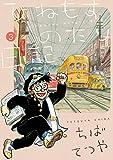 ひねもすのたり日記(3) (ビッグコミックススペシャル)