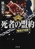 死者の盟約: 警視庁特捜7 (新潮文庫)
