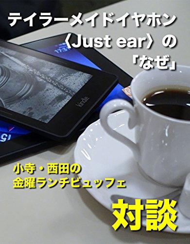 テイラーメイドイヤホン〈Just ear〉の「なぜ」: 小寺・西田の「金曜ランチビュッフェ」対談シリーズ