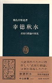 幸徳秋水―直接行動論の源流 (中公新書 193)