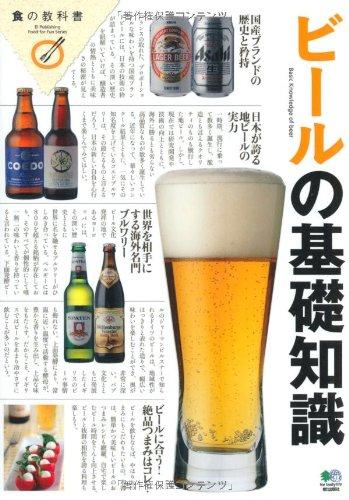 ビールの基礎知識 (食の教科書)