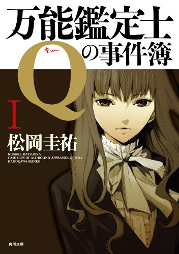 万能鑑定士Qの事件簿 I 「万能鑑定士Q」シリーズ (角川文庫)