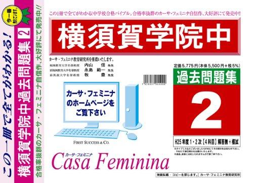 横須賀学院中学校過去問題集2「ヴィンテージ」(H25/1・2 平成26年度用