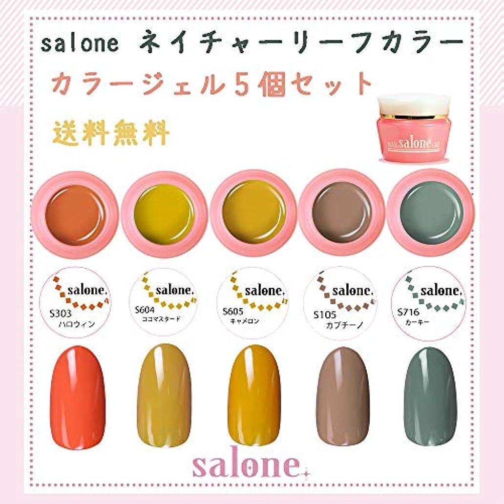 実業家義務未来【送料無料 日本製】Salone ネイチャーリーフカラージェル5個セット ボタニカルでネイチャーなカラーをチョイス。