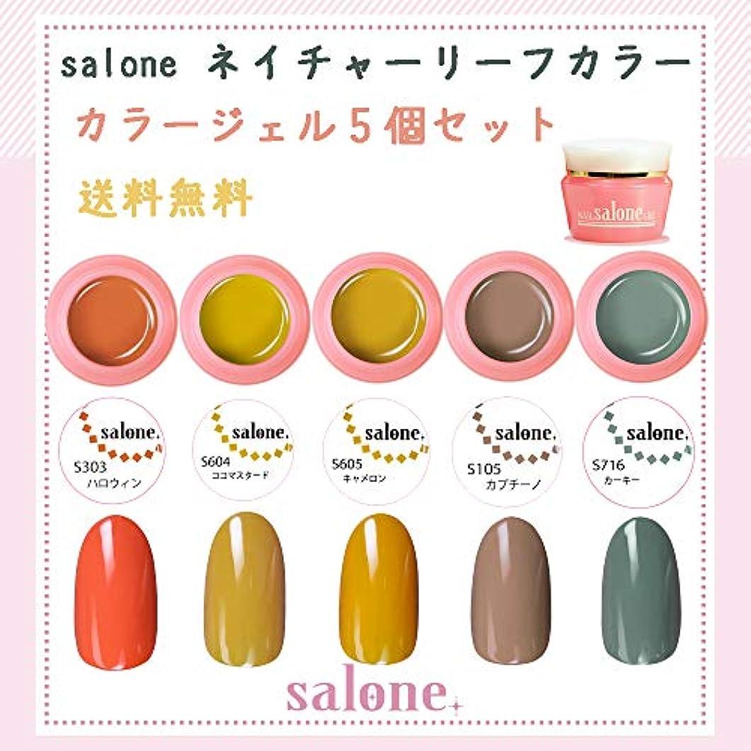 チャンバー上列挙する【送料無料 日本製】Salone ネイチャーリーフカラージェル5個セット ボタニカルでネイチャーなカラーをチョイス。