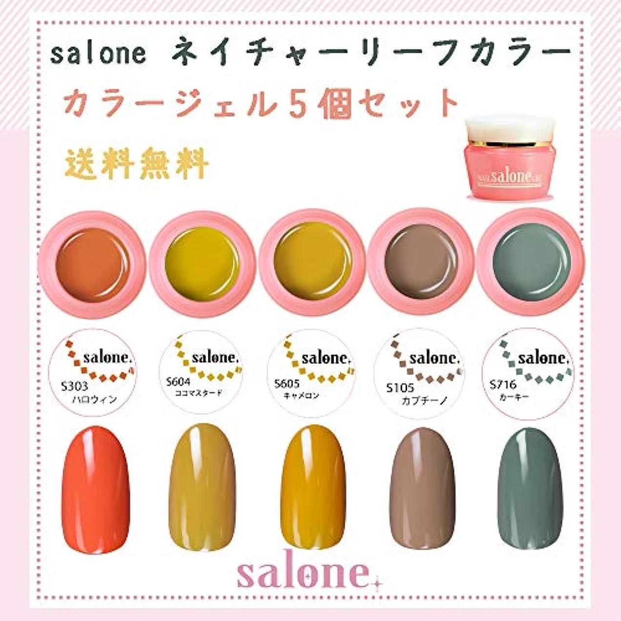 以前は古代全体【送料無料 日本製】Salone ネイチャーリーフカラージェル5個セット ボタニカルでネイチャーなカラーをチョイス。