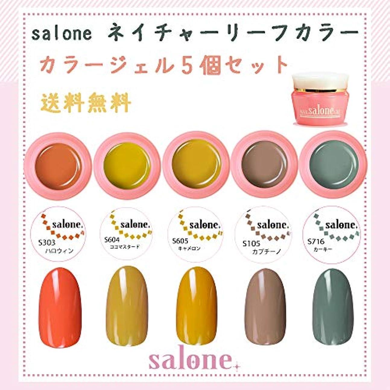 機転にやにやにおい【送料無料 日本製】Salone ネイチャーリーフカラージェル5個セット ボタニカルでネイチャーなカラーをチョイス。