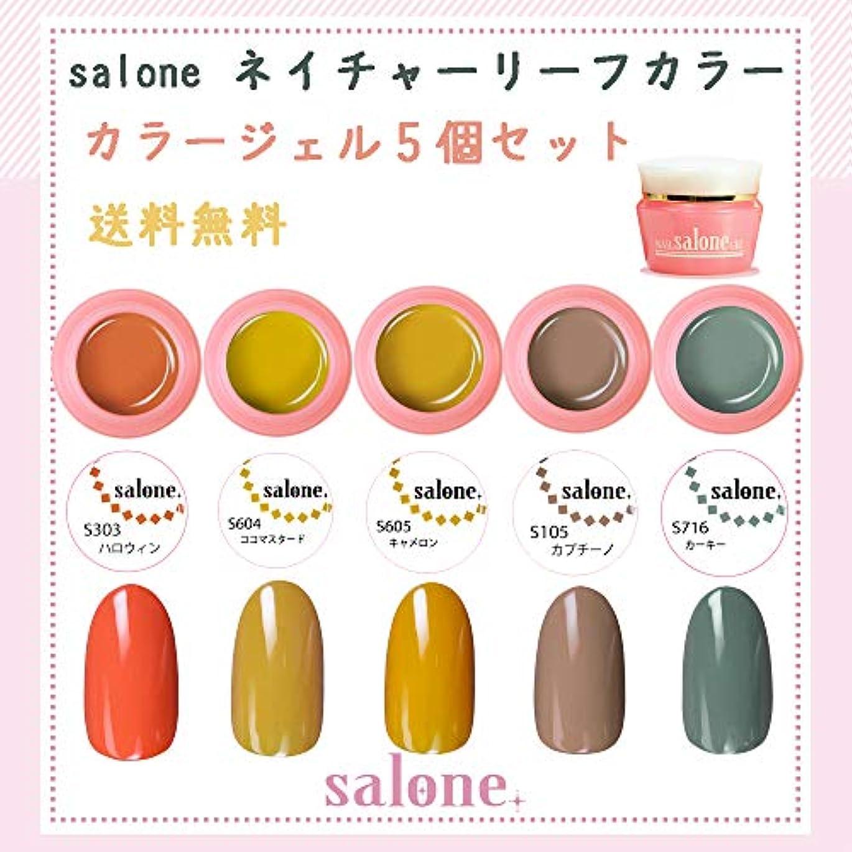津波クラス天【送料無料 日本製】Salone ネイチャーリーフカラージェル5個セット ボタニカルでネイチャーなカラーをチョイス。