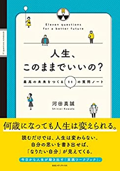 [河田 真誠]の人生、このままでいいの? 最高の未来をつくる11の質問ノート