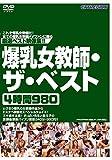爆乳女教師・ザ・ベスト4時間980 [DVD]