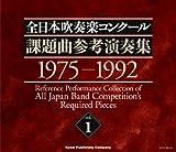 [B001TZIL3I: 全日本吹奏楽コンクール課題曲参考演奏集 Vol.1]