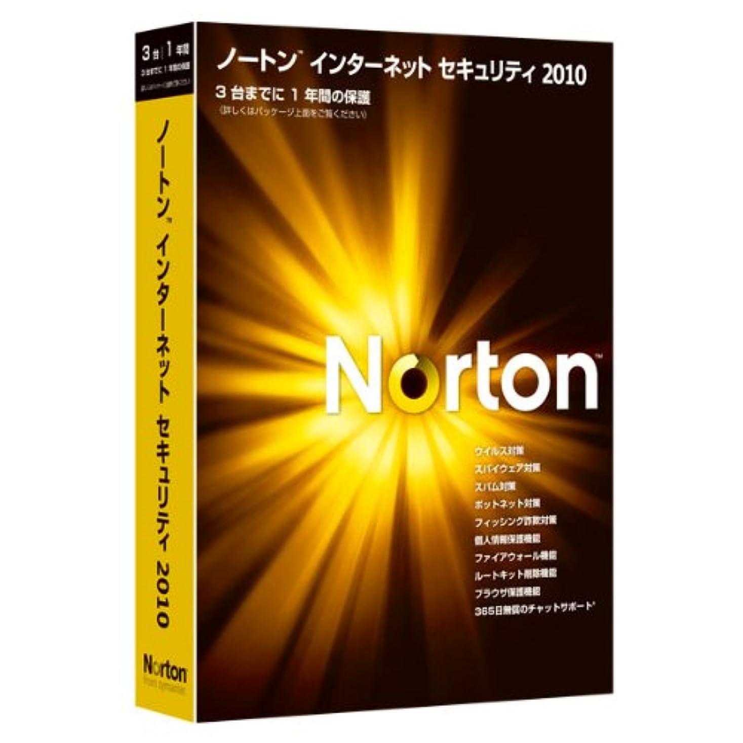 ラフムス依存する【旧商品】Norton Internet Security 2010