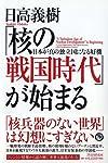 「核の戦国時代」が始まる