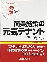 商業施設の元気テナントアーカイブNo.1~No.81