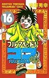 フルアヘッド!ココ 16 (少年チャンピオン・コミックス)
