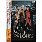 ジェヴォーダンの獣 [DVD]