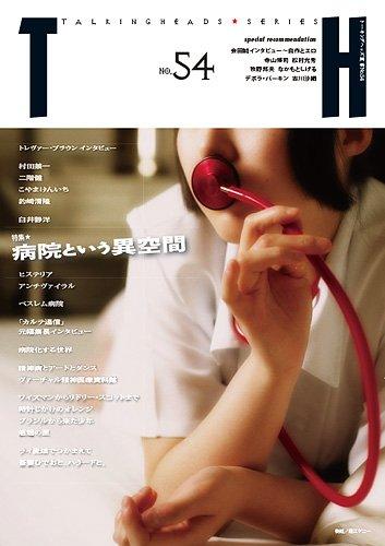 病院という異空間 (トーキングヘッズ叢書 No.54)